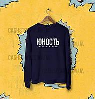 Cвитшот | Толстовка | Юность «Москва-Майами» | Унисекс