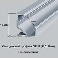 Алюминиевый профиль для светодиодной ленты ЛПУ-17 угловой