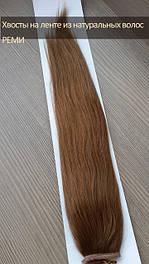 Натуральные хвосты из европейских волос РЕМИ