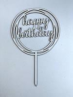Топпер в торт на День Рождение