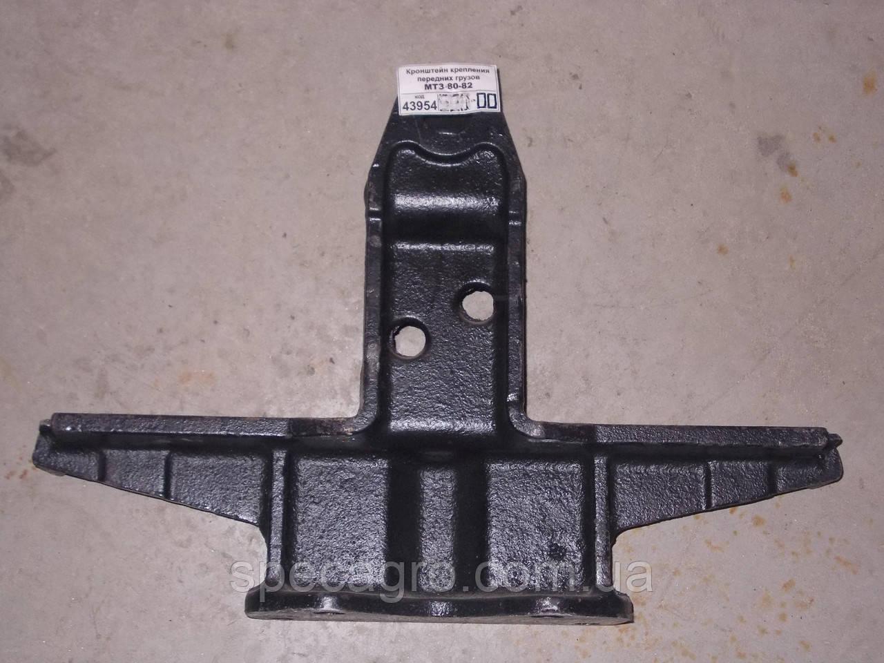Кронштейн грузов передних МТЗ-80,МТЗ-82,МТЗ-892 (70-4235020)
