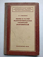 Теория и расчет фазочувствительных усилителей-выпрямителей Е.М.Решетников, фото 1