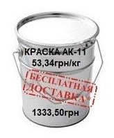 """Краска АК-11 для бетонных полов ТМ """"Юнифарб"""" серая 25кг"""