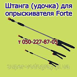 Штанга (удочка) для опрыскивателя Forte
