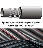 Рукава резиновые для газовой сварки и резки металловГОСТ 9356-75