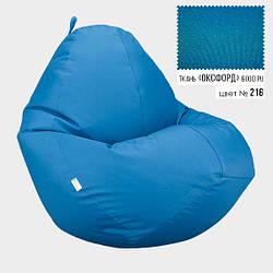 Кресло Овал мешок бескаркасное Оксфорд, водоотталкивающее мягкое (L, XL, XXL), голубое