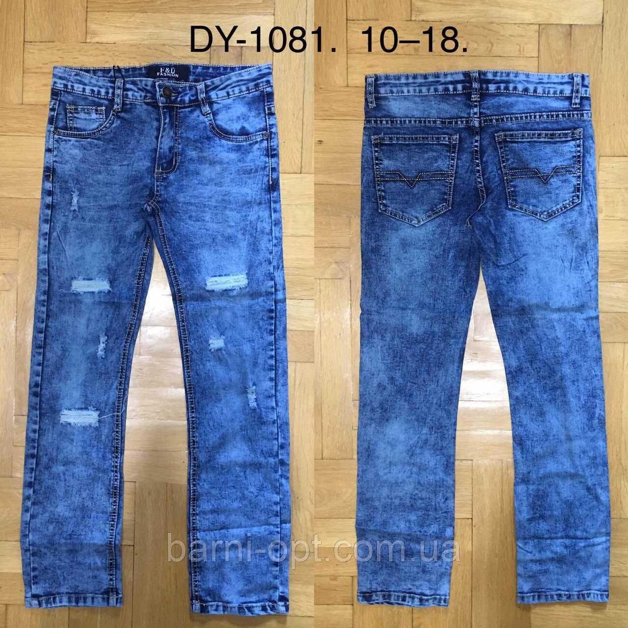 Джинсовые брюки на мальчиков оптом, F&D, 10-18 рр