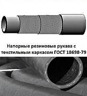 Рукав напорный В-16-0.63 ГОСТ 18698-79.