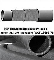 Напорные резиновые рукава с текстильным каркасом ГОСТ 18698-79