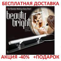 Светильник на зеркало Beauty Bright Light  Original size Instant Vanity Lighting