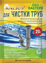 Биодеструктор Калиус для очистки труб 20 г Биохим-Сервис