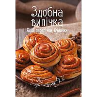 Книга рецептів Здобна віпічка Хліб перепічки булочки Bon Appetit