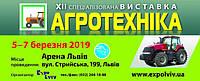12-я специализированная выставка «АгроТехника 2019»