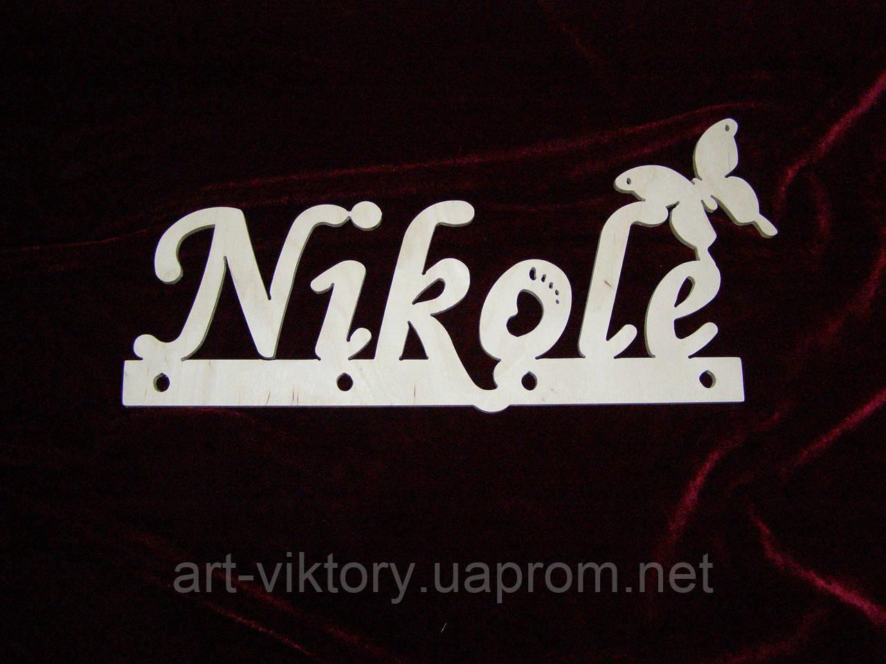 Имя Nikole
