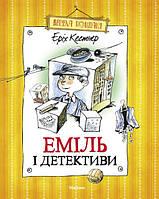 Еміль і детективи