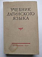 Учебник латинского языка, фото 1
