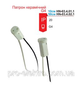 Патрон RIGHT HAUSEN G4 50см керамический HN-034021