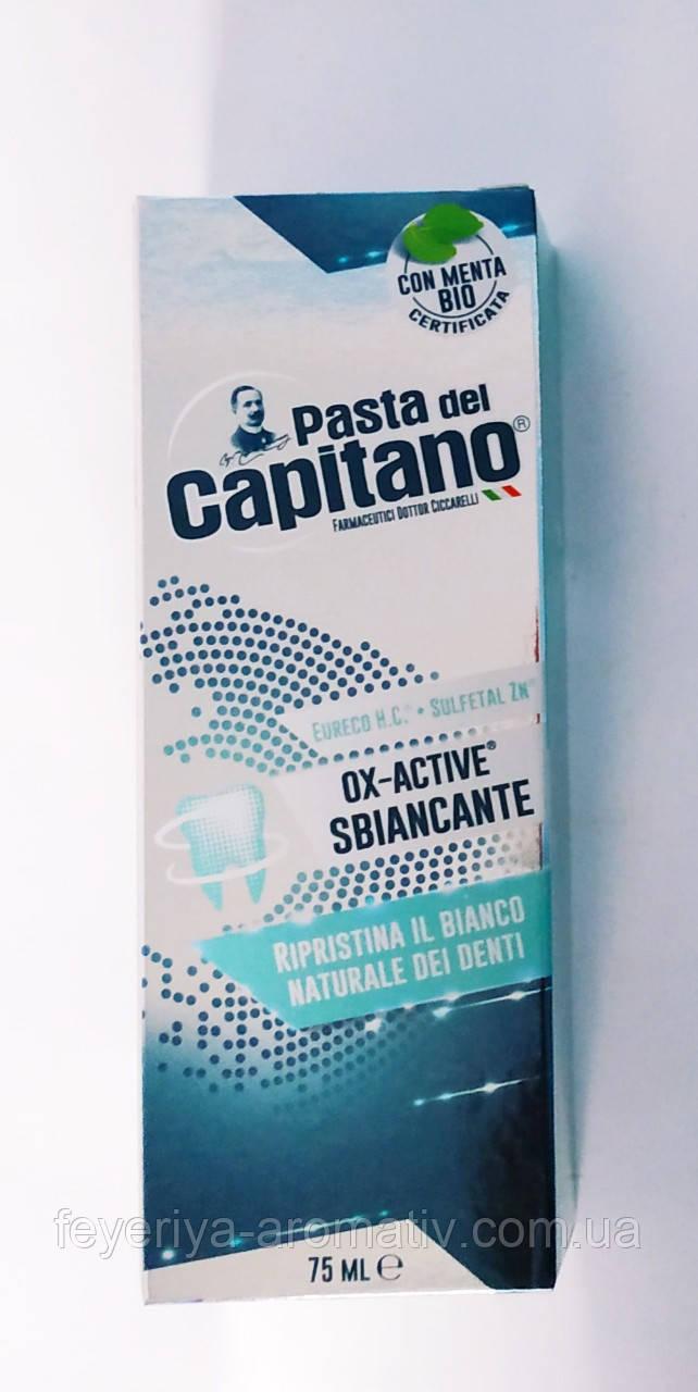 Отбеливающая зубная паста Pasta del Capitano 75мл (Италия)