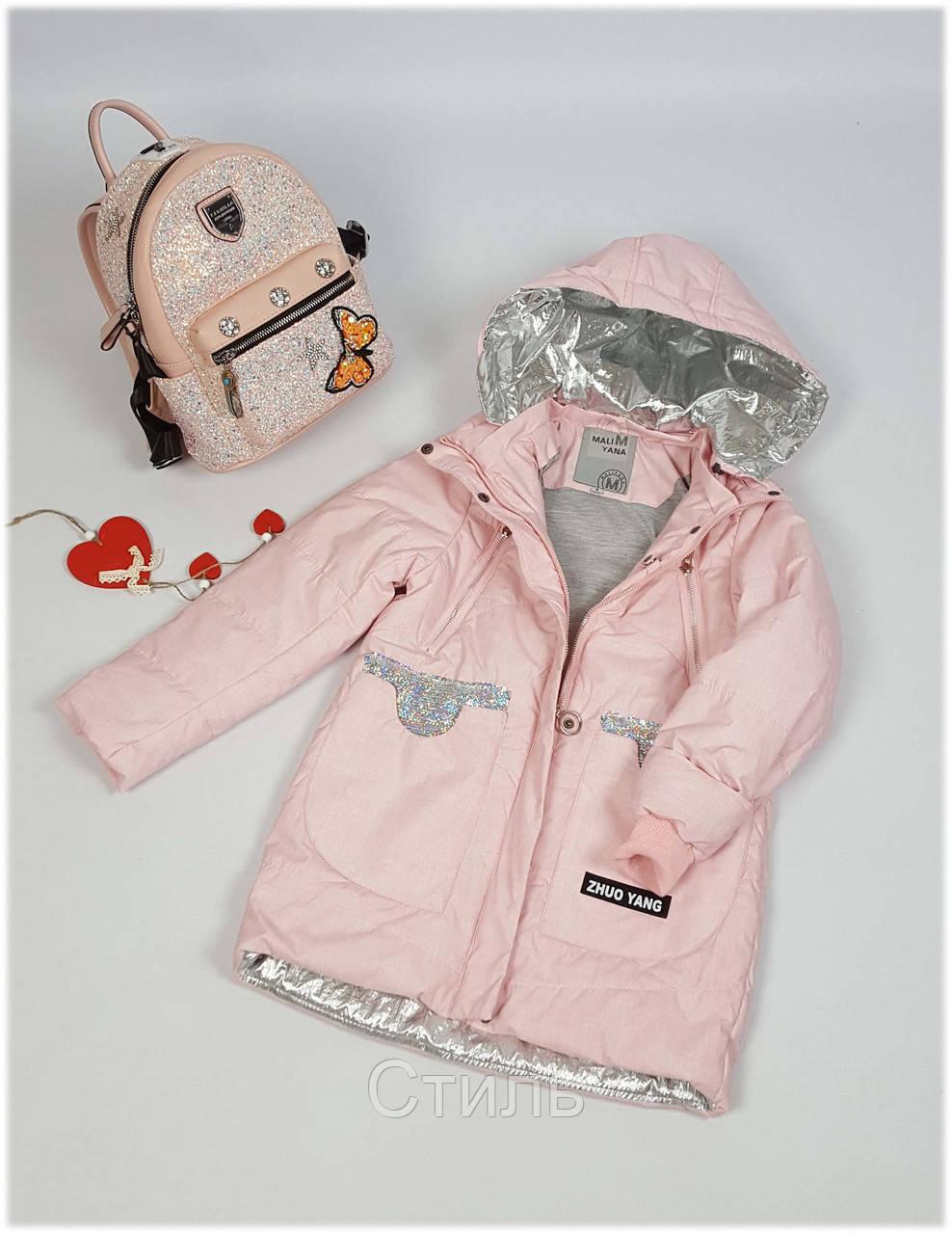 Легкую детскую курточку плащ для девочки интернет магазин