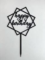 Топпер надпись  в торт на День Рождение черный/белый