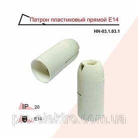 Патрон RIGHT HAUSEN E14 пластиковый HN-031031