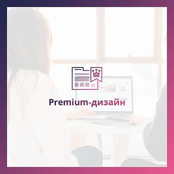 Premium-дизайн