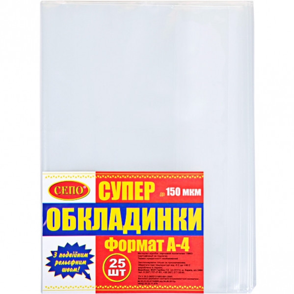 Обложки А-4 NEW, 330×435 150 микрон   97784