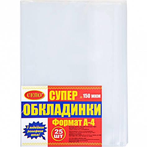Обложки А-4 NEW, 330×435 150 микрон   97784, фото 2