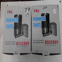 Поршневая группа 1.7-1.8 переходная D.85 Москвич