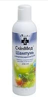 Шампунь ScinMed СкінМед для собак і кішок з хлоргексідіном 0,5% 236мл