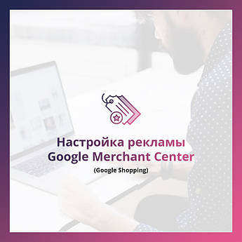 Настройка рекламы Google Merchant Center (Google Shopping)
