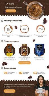 lvkava.com.ua - смотреть на сайте