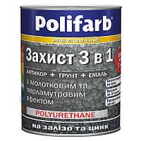 """Грунт-эмаль с молотковым и перламутровым эффектом POLIFARB """"ЗАХИСТ 3 в 1 ХАММЕР"""" (антрацит) 0,7 кг"""