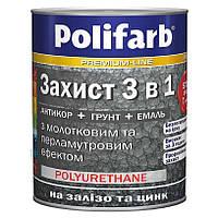 """Грунт-эмаль с молотковым и перламутровым эффектом POLIFARB """"ЗАХИСТ 3 в 1 ХАММЕР"""" (чёрный) 0,7 кг"""