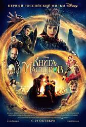 DVD-диск Книга майстрів (Л. Куравльов) (Росія, 2009) Уолт Дісней