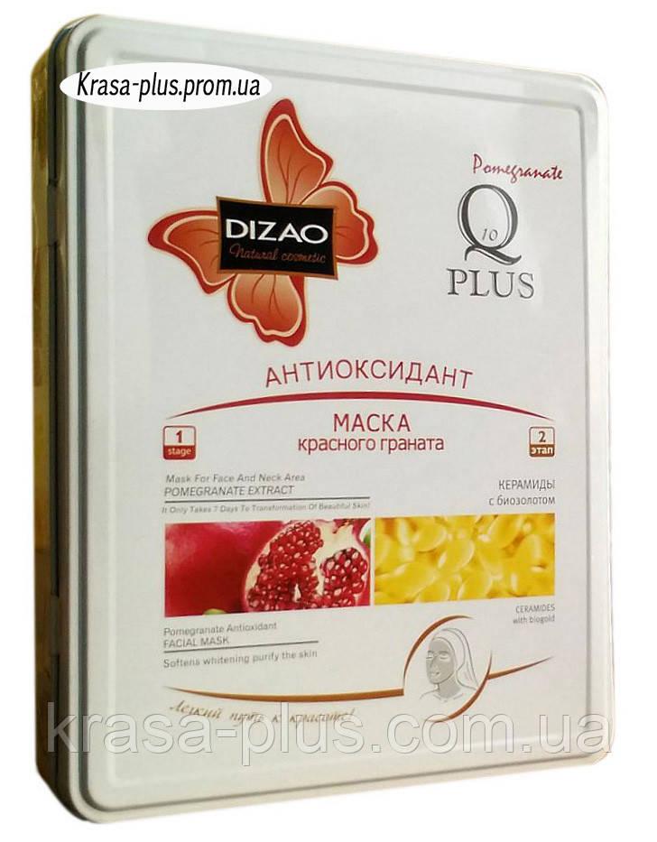 Dizao  с экстрактом граната Антиоксидантная маска для лица и шеи - 10шт.