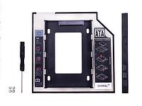 Caddy Карман для HDD SATA  12,7mm второй диск вместо привода