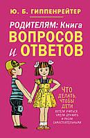 Родителям: книга вопросов и ответов. Гиппенрейтер Ю.Б.
