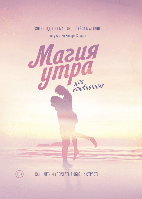 Магия утра для влюбленных Как найти и удержать любовь и страсть. Хэл Элрод, Хонори Кордер