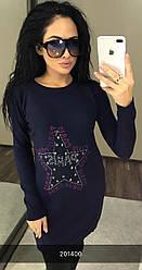 Кофта женская звезда 780