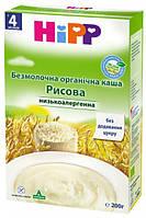 Каша безмолочная органическая «Рисовая» низкоаллергенная HiPP хипп , 200 г, 30402