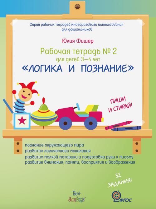 """Рабочая тетрадь Ю. Фишер №2 для детей 3-4 лет """"Логика и познание"""""""