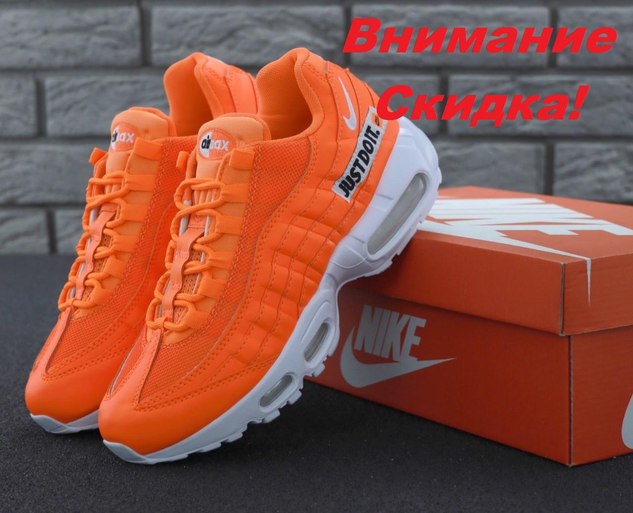 """8f687b47 Кроссовки мужские Nike Air Max 95 """"Just Do It"""" Orange оранжевые в стиле Найк"""