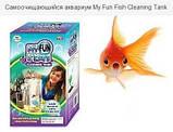 Аквариум самоочищающийся My Fun Fish, фото 9