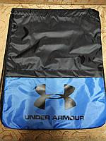 (47*37-большое)Сумка рюкзак-мешок UNDER ARMOUR качество сумка для обуви(только ОПТ ), фото 1