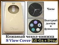 Золотистый чехол Quick Circle  для смартфона LG G3 s D724 (G3 mini), фото 1