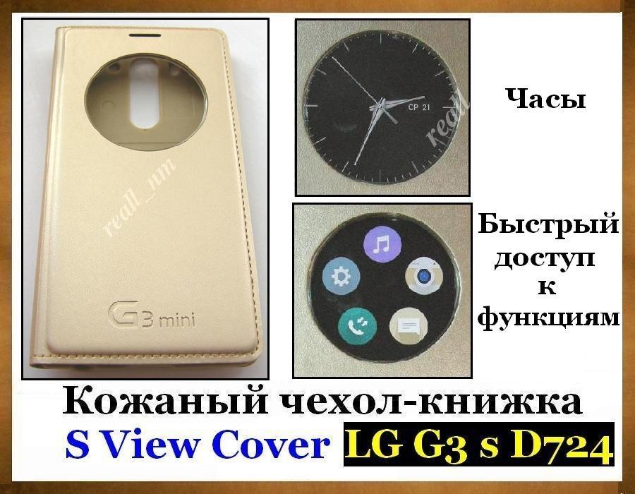 Золотистый чехол Quick Circle  для смартфона LG G3 s D724 (G3 mini)