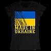 Патріотична Футболка Made in Ukraine