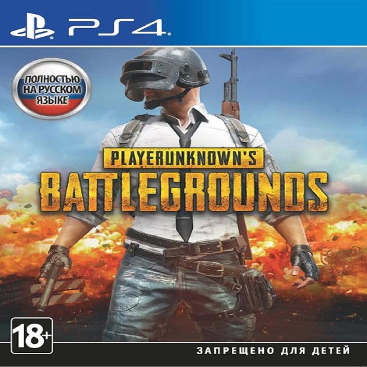 Player Unknown`s Battlegrounds (русская версия) PS4 (Б/У)