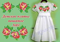 Пошитое детское платье под вышивку бисером